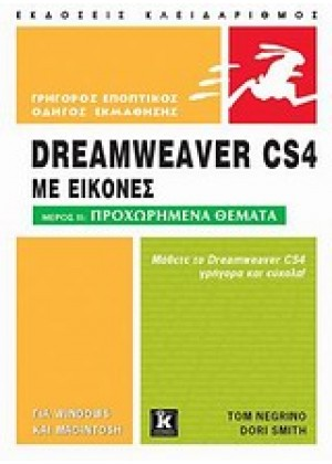 DREAMWEAVER CS4 ΜΕ ΕΙΚΟΝΕΣ : ΜΕΡΟΣ ΙΙ