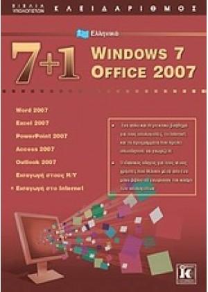7+1 ΕΛΛΗΝΙΚΑ WINDOWS 7: OFFICE 2007