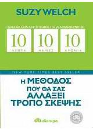 10 ΛΕΠΤΑ, 10 ΜΗΝΕΣ, 10 ΧΡΟΝΙΑ