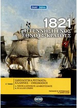 1821: Η ΓΕΝΝΗΣΗ ΕΝΟΣ ΕΘΝΟΥΣ - ΚΡΑΤΟΥΣ ΤΟΜΟΣ Ε