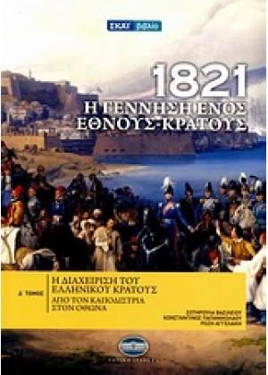 1821: Η ΓΕΝΝΗΣΗ ΕΝΟΣ ΕΘΝΟΥΣ - ΚΡΑΤΟΥΣ ΤΟΜΟΣ Δ