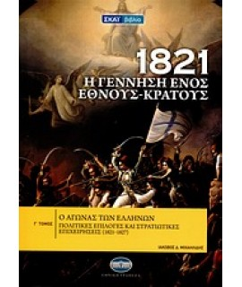 1821: Η ΓΕΝΝΗΣΗ ΕΝΟΣ ΕΘΝΟΥΣ - ΚΡΑΤΟΥΣ ΤΟΜΟΣ Γ