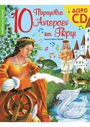 10 ΠΑΡΑΜΥΘΙΑ ΑΝΤΕΡΣΕΝ ΚΑΙ ΓΚΡΙΜ+CD