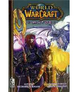 WORLD OF WARCRAFT: ΜΑΓΟΣ