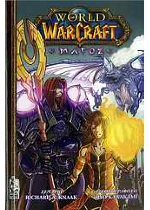 WORLD OF WARCRAFT: ΜΑΓΟΣ