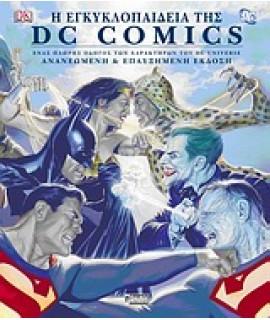 Η ΕΓΚΥΚΛΟΠΑΙΔΕΙΑ DC COMICS
