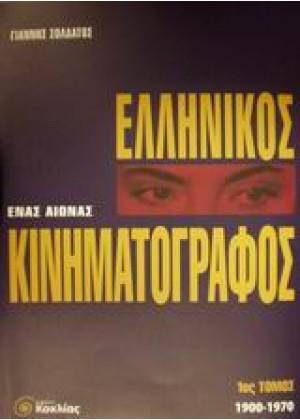 ΕΛΛΗΝΙΚΟΣ ΚΙΝΗΜΑΤΟΓΡΑΦΟΣ - ΤΟΜΟΣ 1