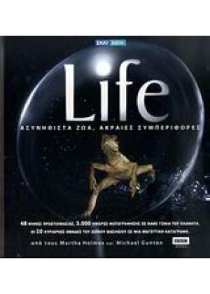 LIFE: ΑΣΥΝΗΘΙΣΤΑ ΖΩΑ, ΑΚΡΑΙΕΣ ΣΥΜΠΕΡΙΦΟΡΕΣ ΤΟΜΟΣ Β