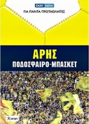 ΑΡΗΣ ΠΟΔΟΣΦΑΙΡΟ - ΜΠΑΣΚΕΤ+DVD
