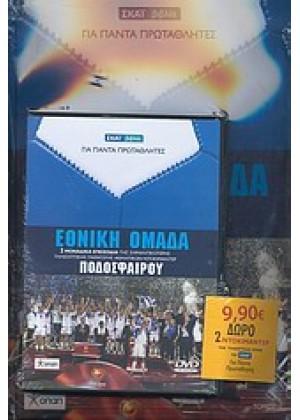 ΕΘΝΙΚΗ ΟΜΑΔΑ ΠΟΔΟΣΦΑΙΡΟΥ+DVD