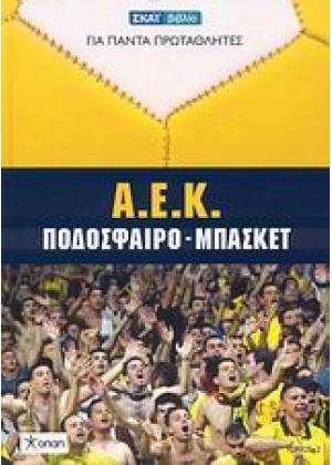 Α.Ε.Κ.+DVD