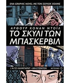 ΤΟ ΣΚΥΛΙ ΤΩΝ ΜΠΑΣΚΕΡΒΙΛ