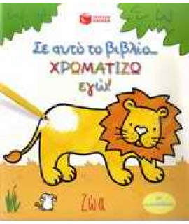 Σ' ΑΥΤΟ ΤΟ ΒΙΒΛΙΟ ΧΡΩΜΑΤΙΖΩ ΕΓΩ!: ΖΩΑ