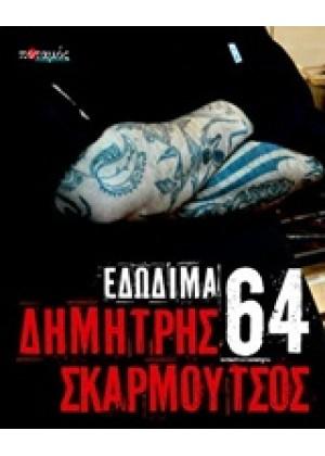 64 ΕΔΩΔΙΜΑ