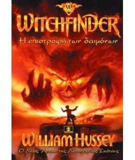 WITCHFINDER: Η ΕΠΙΣΤΡΟΦΗ ΤΩΝ ΔΑΙΜΟΝΩΝ