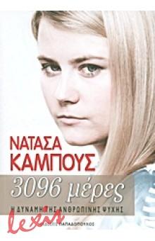 3096 ΜΕΡΕΣ
