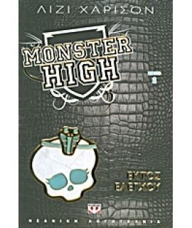MONSTER HIGH 2: ΕΚΤΟΣ ΕΛΕΓΧΟΥ