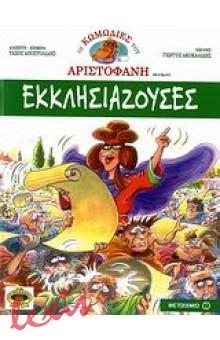 ΕΚΚΛΗΣΙΑΖΟΥΣΕΣ