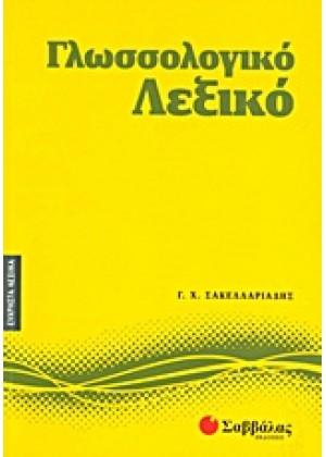 ΓΛΩΣΣΟΛΟΓΙΚΟ ΛΕΞΙΚΟ