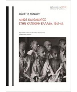 ΛΙΜΟΣ ΚΑΙ ΘΑΝΑΤΟΣ ΣΤΗΝ ΚΑΤΟΧΙΚΗ ΕΛΛΑΔΑ, 1941-44