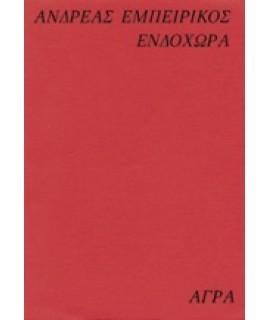 ΕΝΔΟΧΩΡΑ 1934-1937