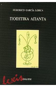 ΠΟΙΗΤΙΚΑ ΑΠΑΝΤΑ - ΤΟΜΟΣ Β