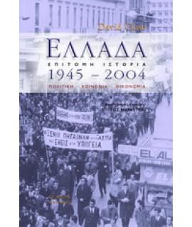 ΕΛΛΑΔΑ 1945 - 2004