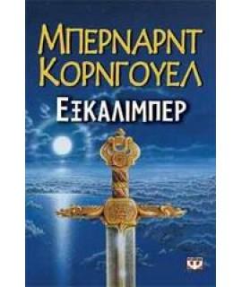ΕΞΚΑΛΙΜΠΕΡ
