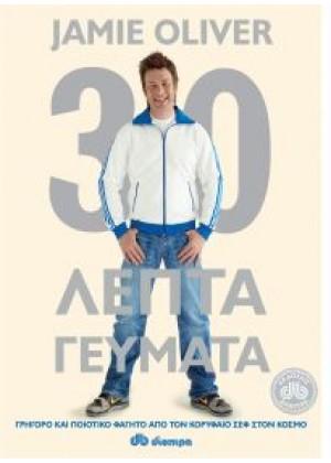 30ΛΕΠΤΑ ΓΕΥΜΑΤΑ