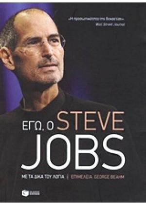ΕΓΩ, Ο STEVE JOBS
