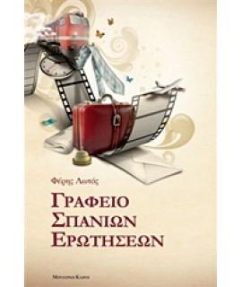 ΓΡΑΦΕΙΟ ΣΠΑΝΙΩΝ ΕΡΩΤΗΣΕΩΝ