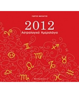 ΑΣΤΡΟΛΟΓΙΚΟ ΗΜΕΡΟΛΟΓΙΟ 2012