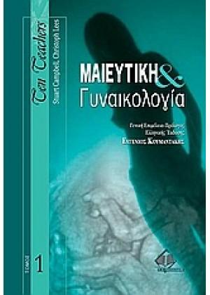 ΜΑΙΕΥΤΙΚΗ ΚΑΙ ΓΥΝΑΙΚΟΛΟΓΙΑ ΤΟΜΟΣ 1