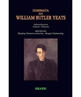 ΠΟΙΗΜΑΤΑΤΑ ΤΟΥ WILLIAM BUTTLER YEATS