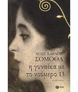 Η ΓΥΝΑΙΚΑ ΜΕ ΤΟ ΝΟΥΜΕΡΟ 13