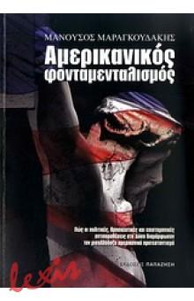 ΑΜΕΡΙΚΑΝΙΚΟΣ ΦΟΝΤΑΜΕΝΤΑΛΙΣΜΟΣ