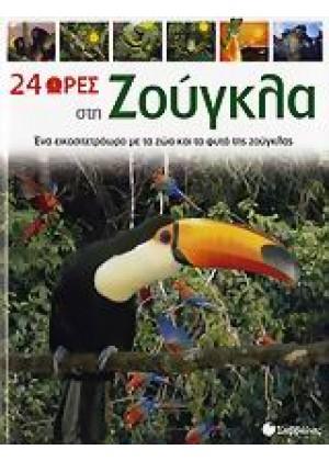 24 ΩΡΕΣ ΣΤΗ ΖΟΥΓΚΛΑ