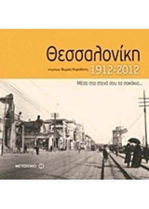 ΘΕΣΣΑΛΟΝΙΚΗ 1912-2012