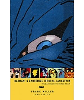 BATMAN: Ο ΣΚΟΤΕΙΝΟΣ ΙΠΠΟΤΗΣ ΞΑΝΑΧΤΥΠΑ