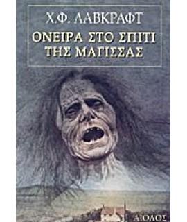 ΟΝΕΙΡΑ ΣΤΟ ΣΠΙΤΙ ΤΗΣ ΜΑΓΙΣΣΑΣ