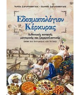 ΕΔΕΣΜΑΤΟΛΟΓΙΟΝ ΚΕΡΚΥΡΑΣ