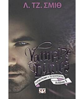 VAMPIRE DIARIES 5: Η ΕΠΙΣΤΡΟΦΗ: ΤΟ ΣΟΥΡΟΥΠΟ