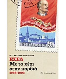 ΕΣΣΔ: ΜΕ ΤΟ ΧΕΡΙ ΣΤΗΝ ΚΑΡΔΙΑ