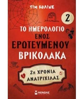 ΤΟ ΗΜΕΡΟΛΟΓΙΟ ΕΝΟΣ ΕΡΩΤΕΥΜΕΝΟΥ ΒΡΙΚΟΛΑΚΑ 2
