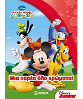 MICKEY MOUSE CLUBHOUSE: ΜΙΑ ΠΑΡΕΑ ΟΛΟ ΧΡΩΜΑΤΑ!