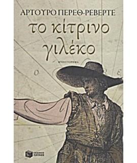 ΤΟ ΚΙΤΡΙΝΟ ΓΙΛΕΚΟ