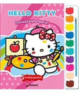 HELLO KITTY: ΠΟΛΥΧΡΩΜΗ ΠΑΡΕΑ!