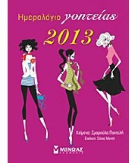 ΗΜΕΡΟΛΟΓΙΟ ΓΟΗΤΕΙΑΣ 2013