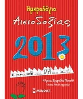ΗΜΕΡΟΛΟΓΙΟ ΑΙΣΙΟΔΟΞΙΑΣ 2013