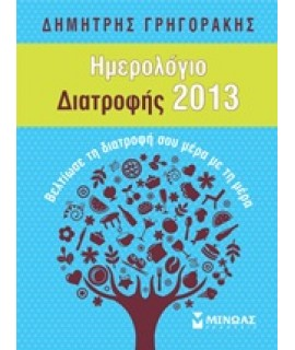 ΗΜΕΡΟΛΟΓΙΟ ΔΙΑΤΡΟΦΗΣ 2013
